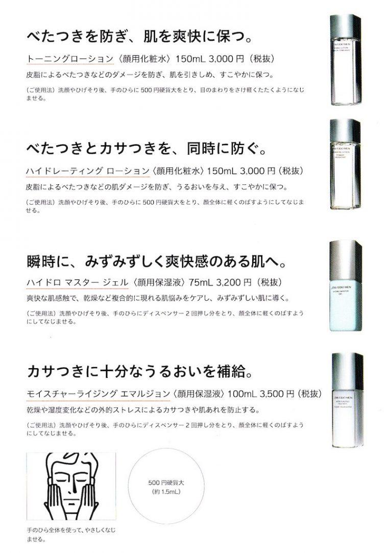 資生堂メンのカタログの化粧水のラインナップ