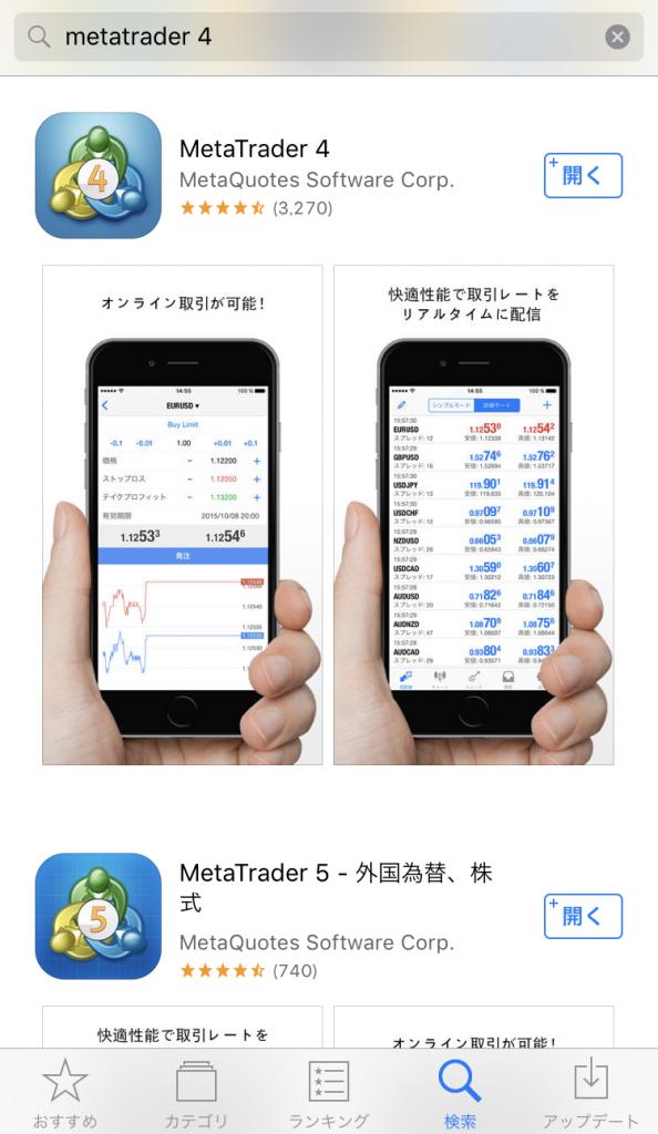 メタトレーダーを検索する画面
