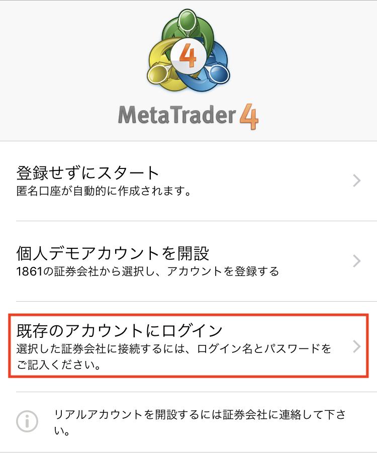 メタトレーダーの新規口座の設定画面