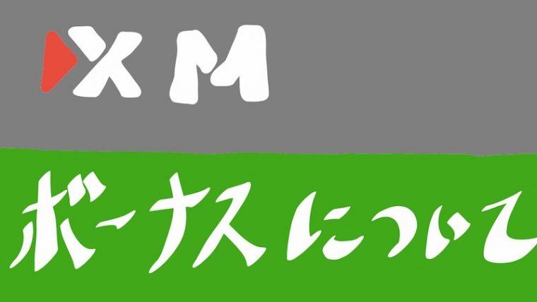 XMのボーナスについてイメージ