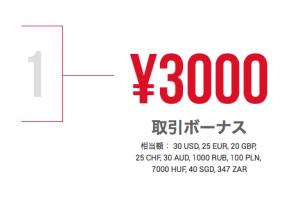 3000円ボーナス