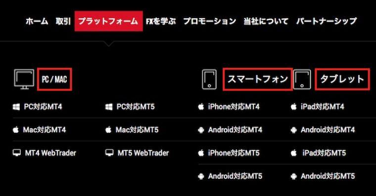 XMTradingの各種対応プラットフォームの選択画面