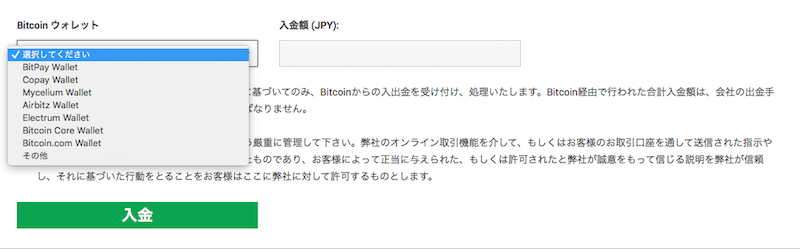 ビットコイン入金の例で送信元ウォレットを選択