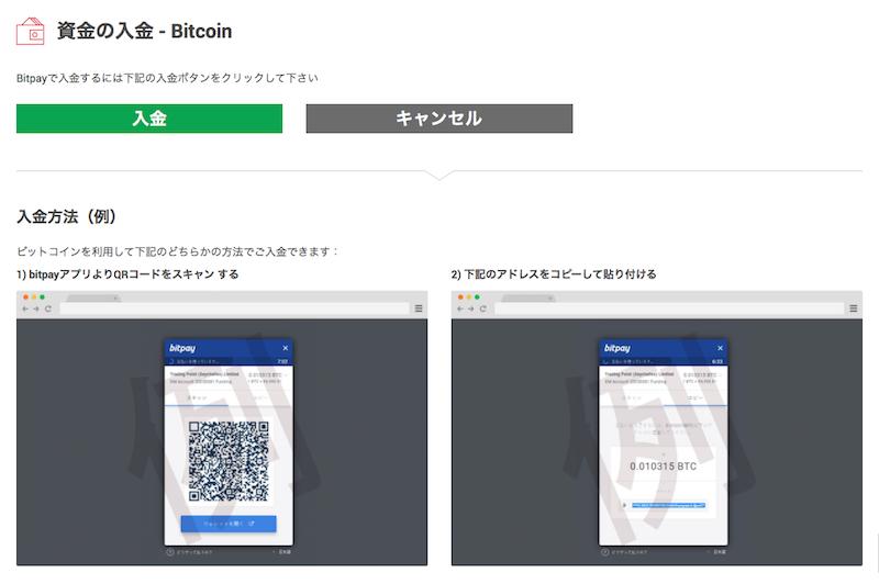 ビットコイン入金説明画面