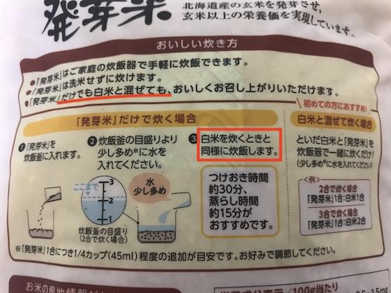 ファンケルの発芽米の説明