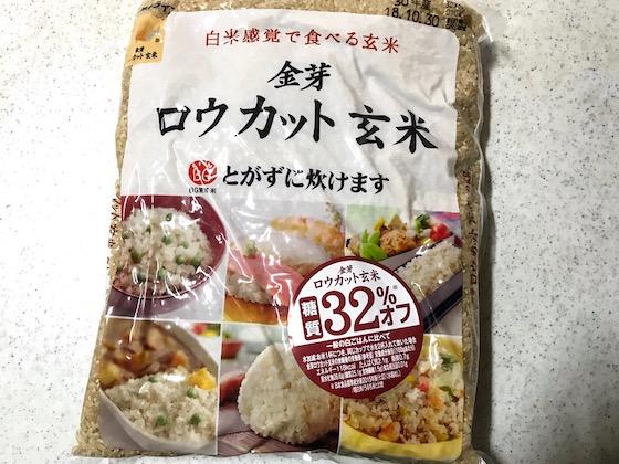 白米感覚で食べられとがずにも食べられさらに糖質カットもされた玄米
